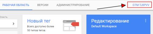 Получение кода контейнера Google Tag Manager