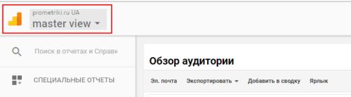 Доступ к списку аккаунтов Google Analytics