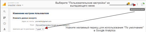 Изменение периода в Google Analytics