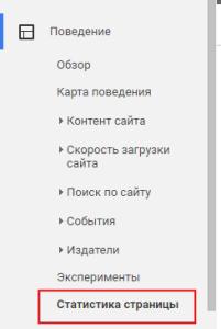 Отчет исключен из Google Analytics