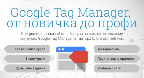 Онлайн курс по Google Tag Manager