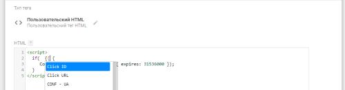 Автодополнение кода в Google Tag Manager