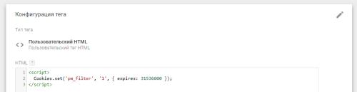 Пользовательский HTML тег