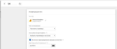 Пример 1 настройки тега Google Analytics