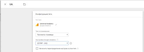 Пример 2 настройки тега Google Analytics