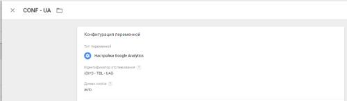 Пример переменной конфигурации Google Analytics