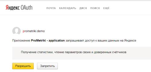 Получение токена Яндекса для Logs API