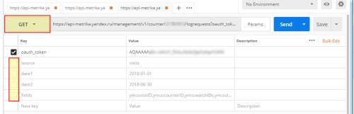 Проверка доступных логов Logs API Яндекс Метрики