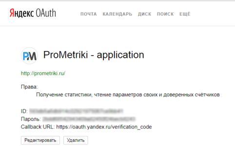 Реквизиты созданного приложения