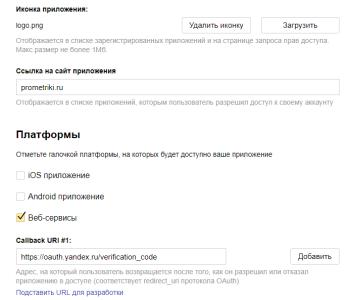 Создания приложения в Яндексе