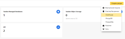 Создание ClickHouse в Яндекс.Облаке