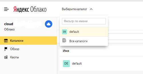 Выбор каталога в Яндекс.Облаке