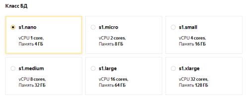 Выбор класса БД ClickHouse в Яндекс.Облаке