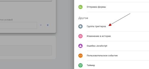 Группа триггеров в Google Tag Manager