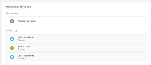 Пример настройки группы триггеров в Google Tag Manager