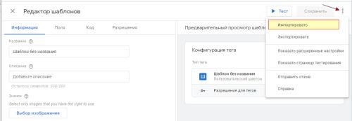 Импорт шаблона тега Яндекс Метрики