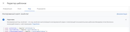 Код шаблона тега Google Tag Manager
