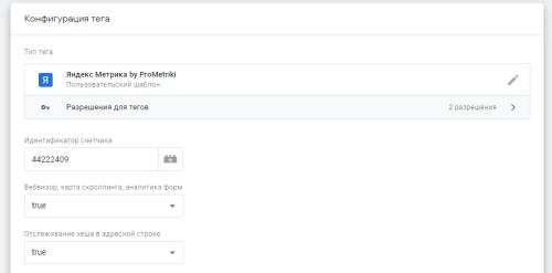 Пример настройки тега Яндекс Метрики в Google Tag Manager