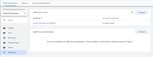 Шаблоны для тегов и для переменных в Google Tag Manager