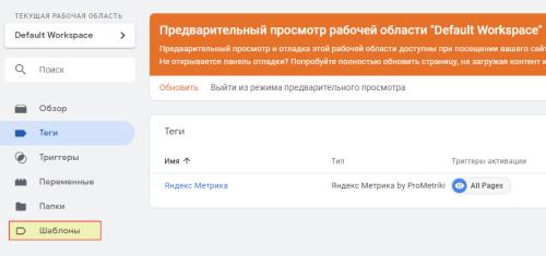 Шаблоны в меню Google Tag Manager