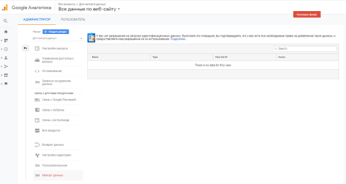 Наборы данных в Google Analytics