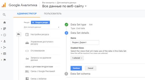 Создание набора данных для импорта данных о расходах