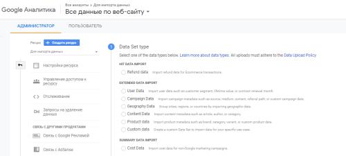Варианты импорта данных в Google Analytics