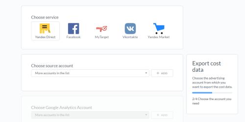 Выбор системы для выгрузки данных в Google Analytics