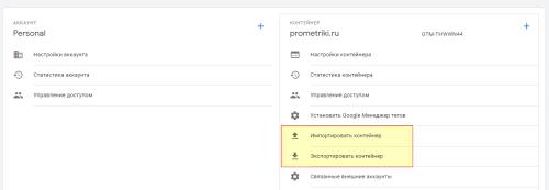 Импорт и экспорт в Google Tag Manager