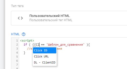Обращаемся к переменной из кода