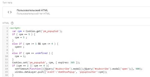 Пример JavaScript кода в Google Tag Manager