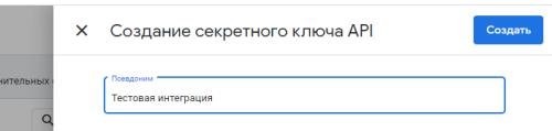 Название API ключа
