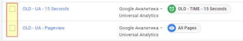 Теги в Google Tag Manager