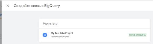 Связь между BigQuery и Google Analytics 4 установлена
